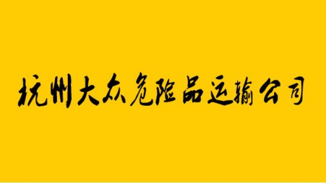 杭州大众危险品运输有限公司