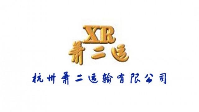 杭州天集物流有限公司