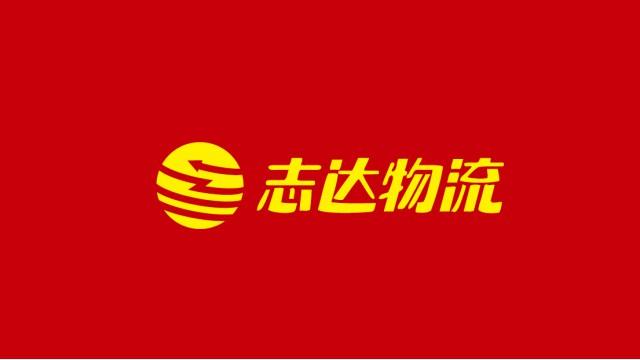 金溪县志达货物运输有限公司