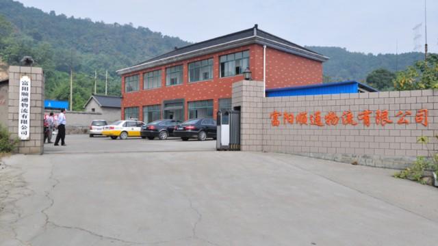 杭州富阳顺通物流有限公司