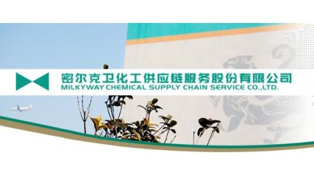 上海密尔克卫化工运输有限公司(集卡分公司)