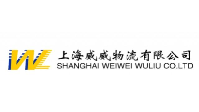 上海威威物流有限公司