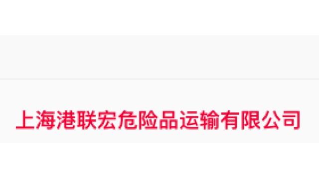 上海港联宏危险品运输有限公司
