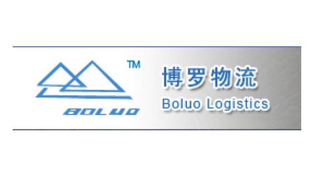 上海博罗国际物流有限公司
