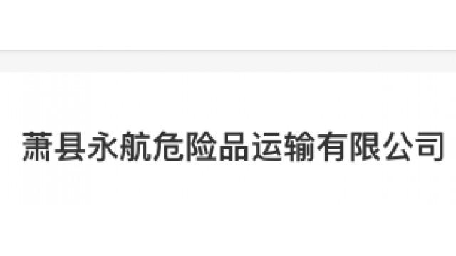萧县永航危险品运输有限公司