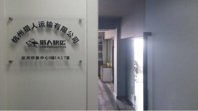 杭州猎人运输有限公司