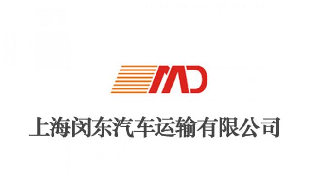上海闵东汽车运输有限公司
