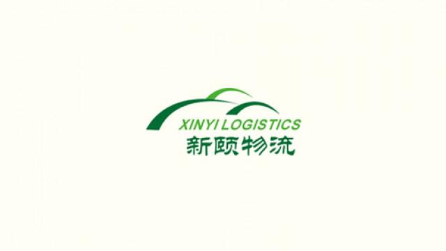 上海新颐物流有限公司