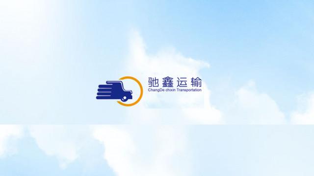 常德驰鑫运输有限公司