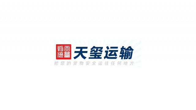哈尔滨天玺运输有限公司