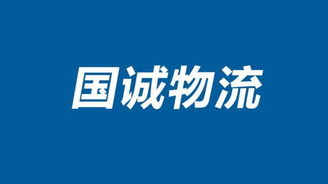 宜昌国诚运输有限责任公司
