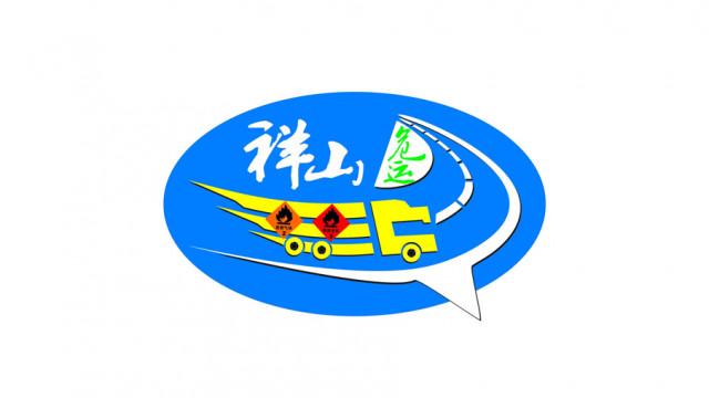 宜春市祥山物流有限责任公司