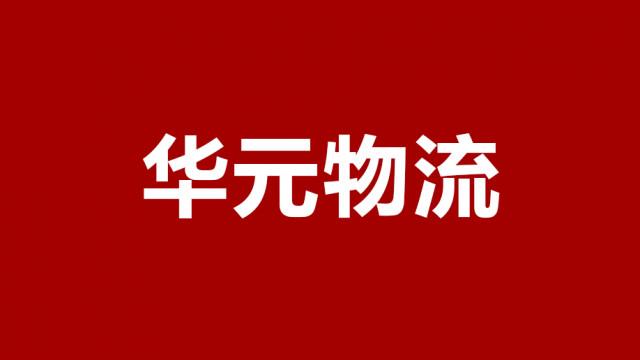 广元市华运物流有限责任公司