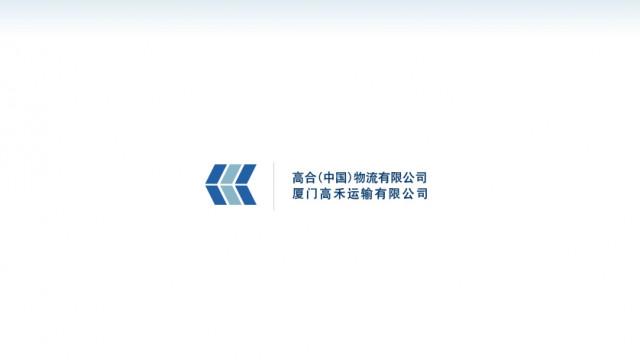 澳隆高合供应链(厦门)有限公司