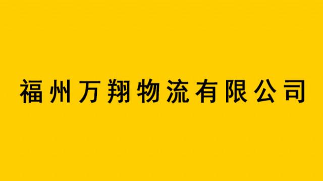 福州万翔物流有限公司
