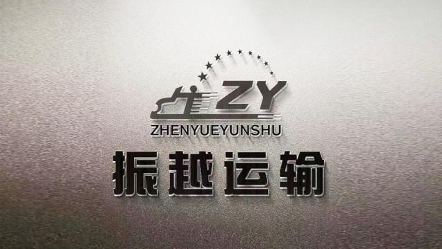 天津振越运输有限公司
