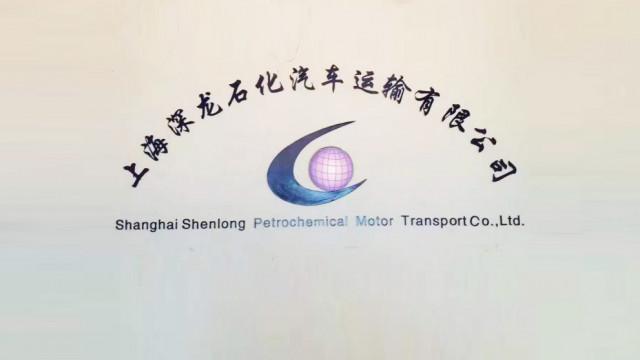 上海深龙石化汽车运输有限公司