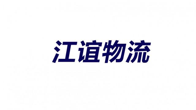 成都江谊物流有限公司