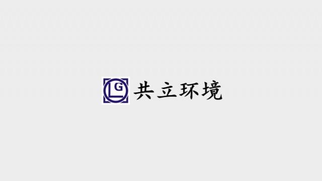 苏州共立环境科技有限公司