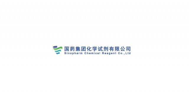 国药集团化学试剂有限公司