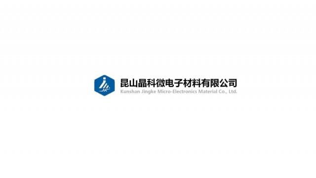 昆山晶科微电子材料有限公司
