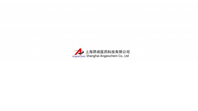 上海昂阁医药科技有限公司