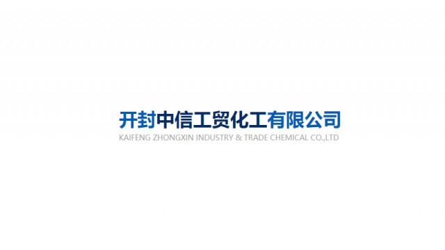 开封中信工贸化工有限公司