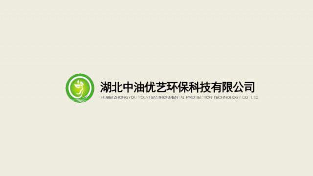 湖北中油优艺环保科技有限公司