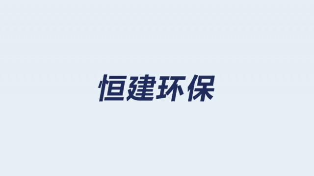 东莞市恒建环保科技有限公司