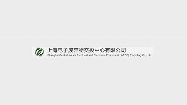 上海电子废弃物交投中心有限公司