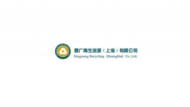 鑫广再生资源(上海)有限公司