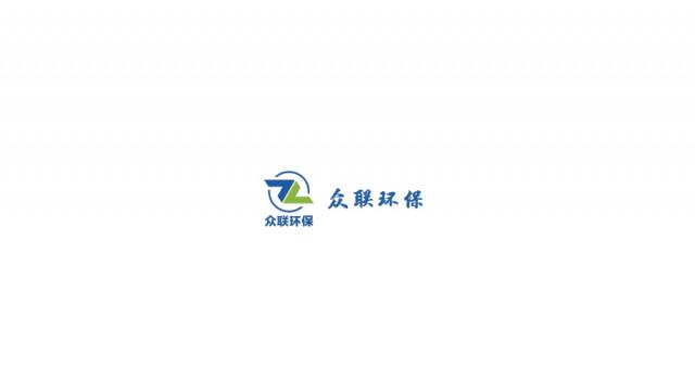绍兴市上虞众联环保有限公司
