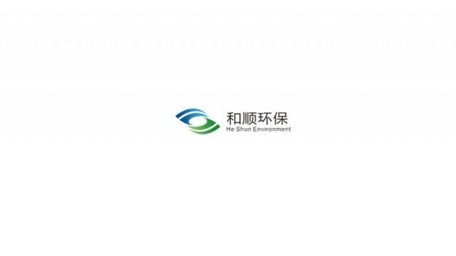 江苏和顺环保有限公司