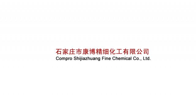 石家庄市康博精细化工有限公司