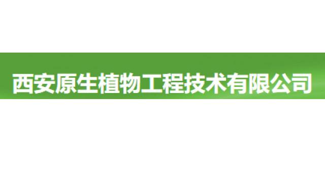 陕西原生植物工程技术有限公司
