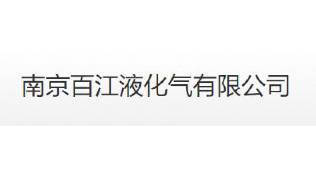 南京百江液化气有限公司