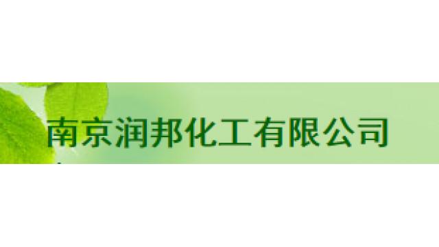 南京润邦化工有限公司