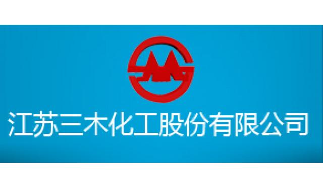 江苏三木化工股份有限公司