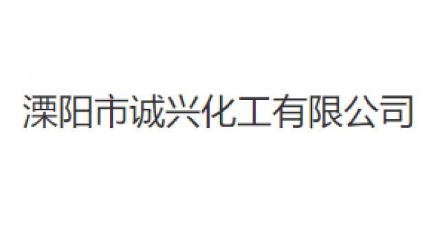 溧阳市诚兴化工有限公司