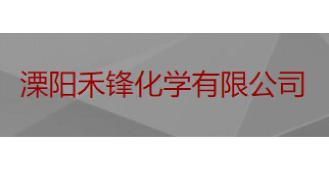 溧阳禾锋化学有限公司