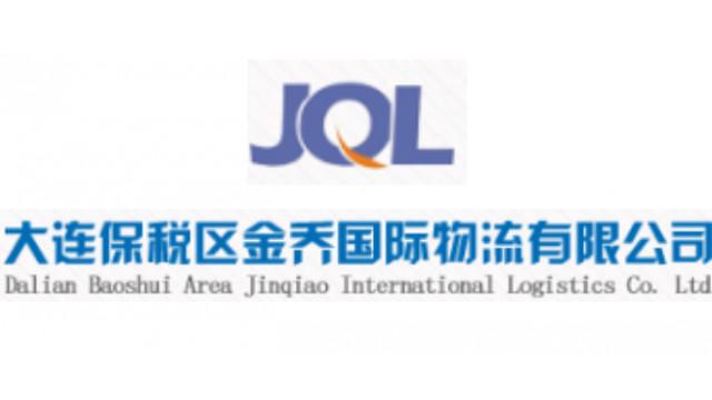 大连保税区金乔国际物流有限公司