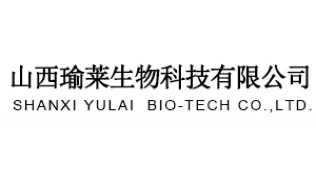 山西瑜莱生物科技有限公司