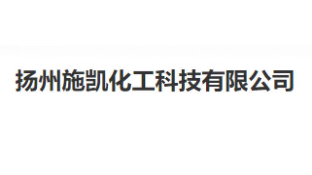 扬州施凯化工科技有限公司