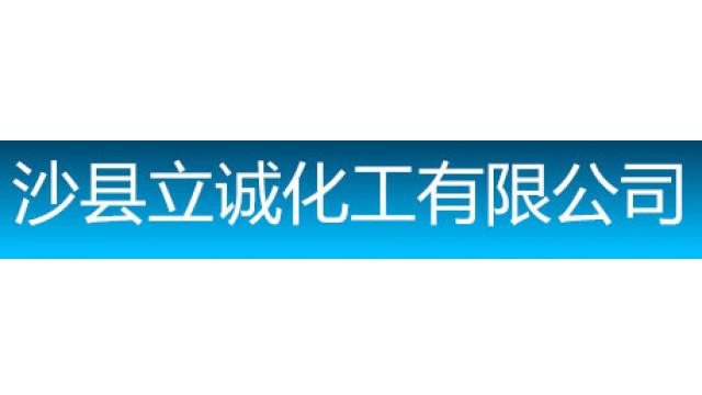 沙县立诚化工有限公司