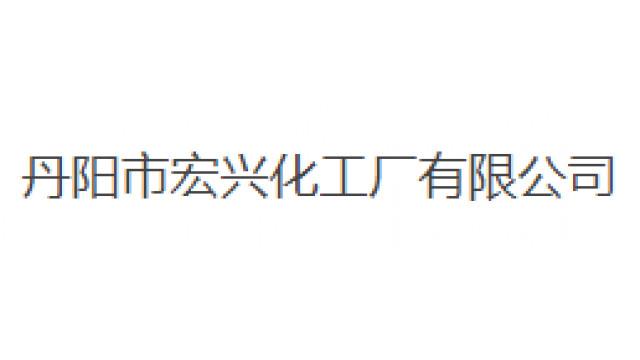 丹阳市宏兴化工厂有限公司