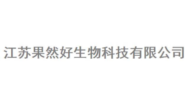 江苏果然好生物科技有限公司