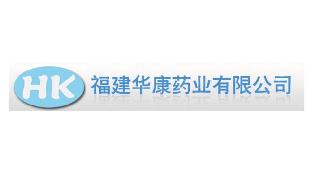 福建华康生物化工有限公司