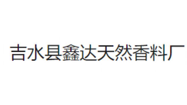 吉水县鑫达天然香料厂