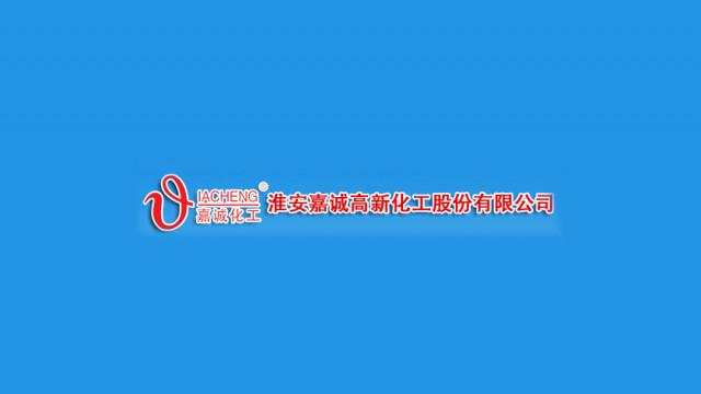 淮安嘉诚高新化工股份有限公司