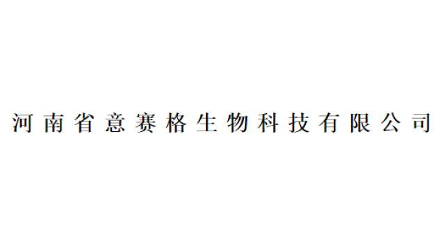 河南省意赛格生物科技有限公司